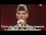 Катюша - Варвара