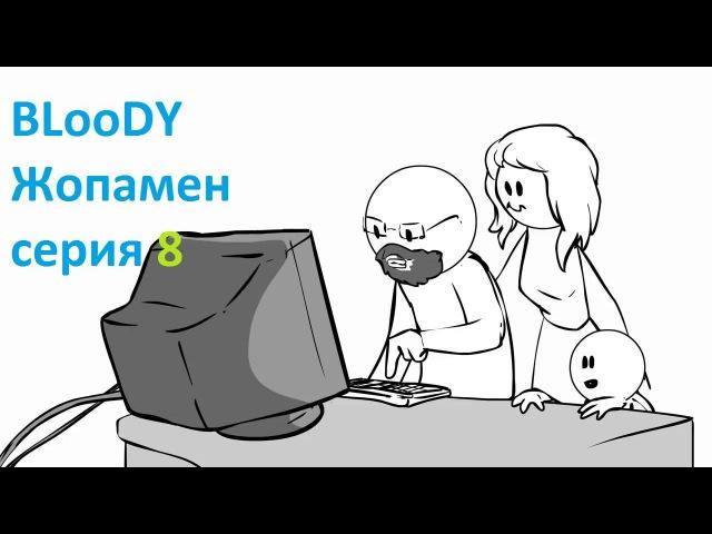 BLoоDY Жопамен серия 8