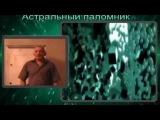 астрал рассказы 01- Граница миров, Фокусы сознания