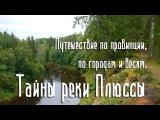 Путешествие по провинции, по городам и весям. Фильм 1 Тайны берегов реки Плюссы.