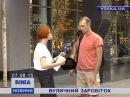 Журналісти ВІККА НОВИН перевіряли черкасців на щедрість