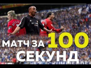 Легендарный матч за 100 секунд | Манчестер Юнайтед - Реал 4:3