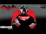РасскажуКа - Бэтмен: Конец Игры #2