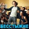 Сериал Бесстыжие / Бесстыдники - смотрим 7 сезон