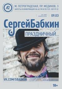 Сергей Бабкин / 09.03.2015 / А2. МИР / СПб