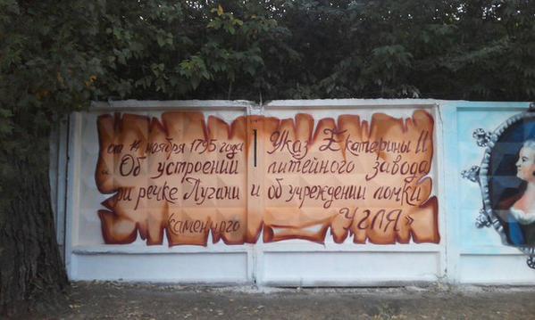В Луганске появилась стена уличного «граффити» (ФОТОФАКТ), фото-12