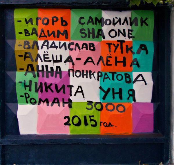 В Луганске появилась стена уличного «граффити» (ФОТОФАКТ), фото-13