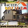 Отделка домов, кровельные работы,сайдинг Обнинск