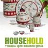 Товары для дома Household Краснодар