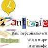 Антикафе||Путеводитель