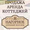 """Клубный поселок """"Нагорное 2"""""""