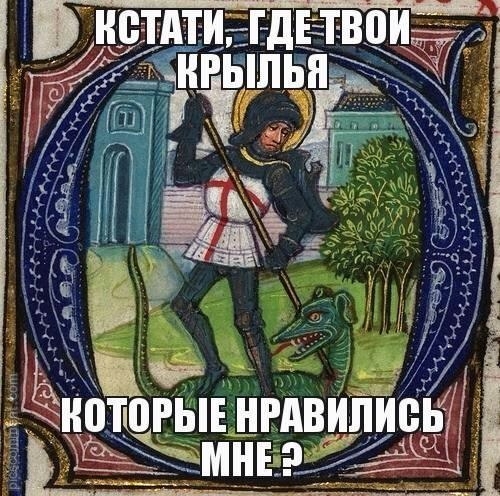 Страдающее средневековье.
