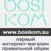 Интернет- магазин Bosikom.su