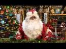 Видеопоздравление от Деда Мороза для мальчика