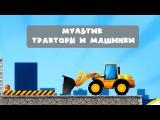 Мультик про трактор. Машинки и трактора. Мультики для мальчиков.
