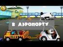 Развивающие мультфильмы Будни Аэропорта Мультик про самолетики Машинки мультики для детей