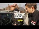 Lada Kalina 4X4 (178 л.c.) bimoto - День 18 - Самара-Тольятти - Большая страна - Большой тест-драйв