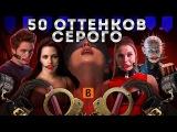 [BadComedian] - обзор 50 Оттенков Серого