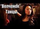 Interview Волчонок - Танцы RUS VO