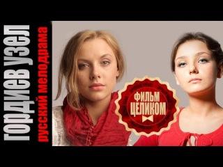 Гордиев узел 1,2,3,4 серия (2014) 3 часовая мелодрама смотреть онлайн 29.11.2014