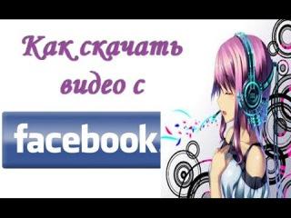 Как скачать видео с Фейсбука \Скачать видео с facebook без программ