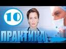 Практика 10 серия 2014 Медицинская драма Мелодрама Смотреть онлайн