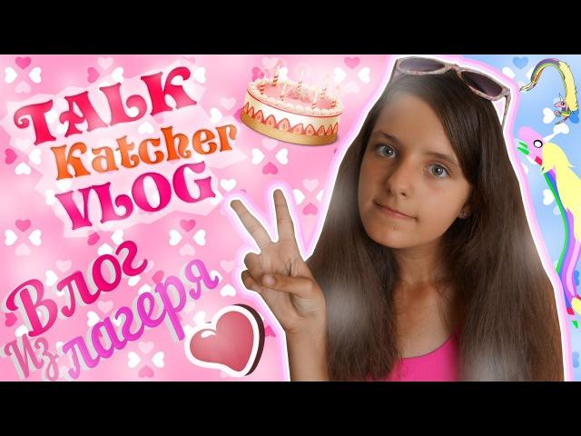 Talk KATCHER Vlog ВЛОГ Из Лагеря с Алиной Кэтчер