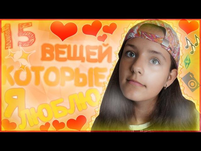♥ 15 Вещей которые я люблю Алина Кэтчер ♥