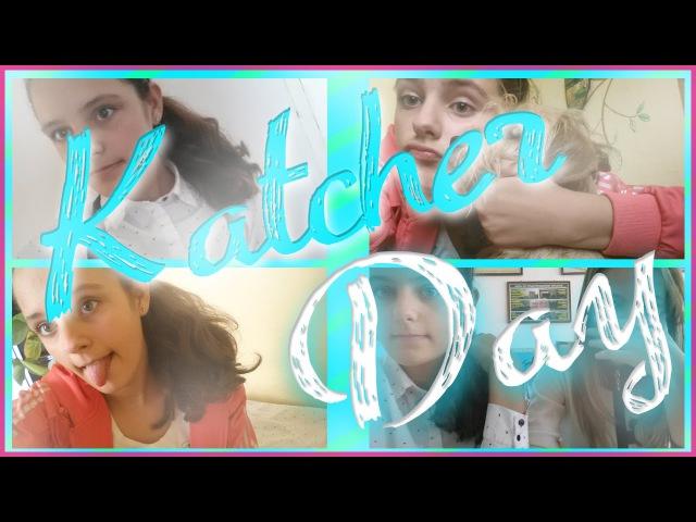 KatcherDay Мой День Школа Дом Хореография с Алиной Кэтчер ♥