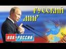 В чем ключевая миссия России и что такое русский мир Владимир Путин