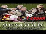 Земляк 1 серия (2014) боевик криминал новинки кино сериал