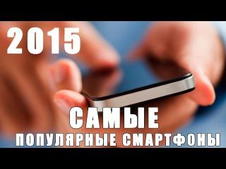САМЫЕ ПОПУЛЯРНЫЕ СМАРТФОНЫ 2015 ГОДА (РЕЙТИНГ)