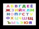 Песенки для детей. Поём алфавит. Учим буквы. Развивающие мультики для самых мале ...