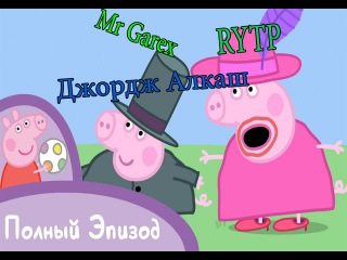 Свинка Пеппа | RYTP | Джордж Алкаш | Зеленый слоник