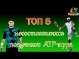ТОП 5 ●  Теннис лучшие матчи ATP, которые не состоялись ● best matches ATP ● Best points ATP