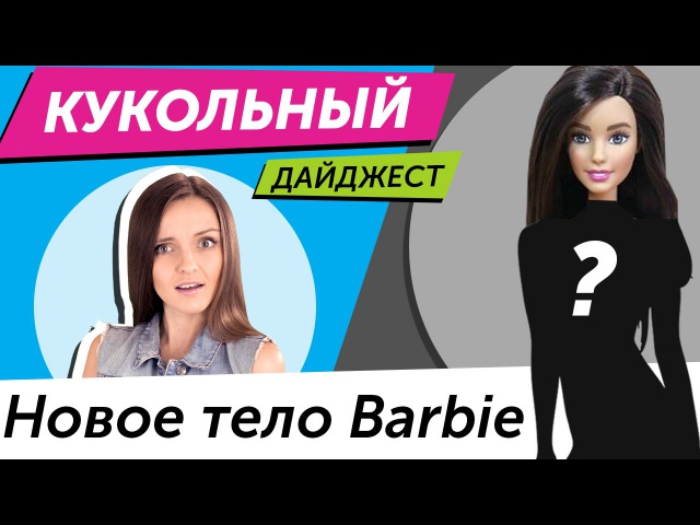 Кукольный Дайджест 4: Новое тело Barbie,новинки MH, EAH, Pullip, BJD,Integrity Toys, Disney Store