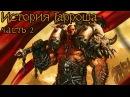 Warcraft. История Гарроша Адского Крика часть 2 Вирмвуд