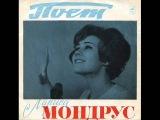 Лариса Мондрус - Солнечная баллада - 1968