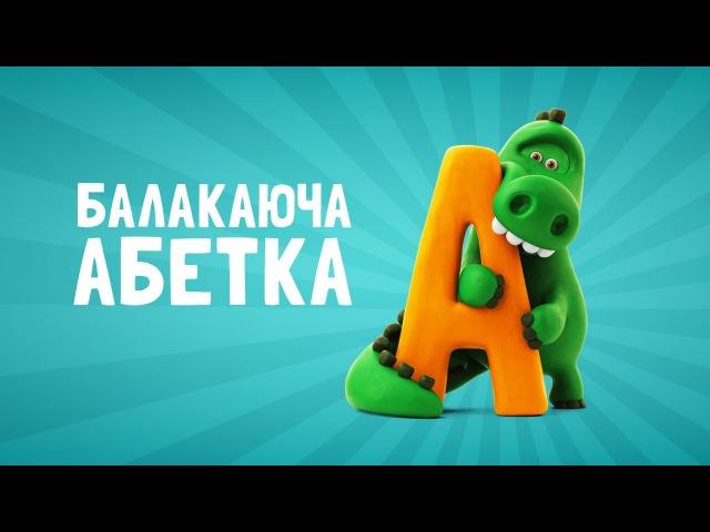 Пісенька про АБЕТКУ - офіційний саундтрек додатка Балакаюча АБЕТКА