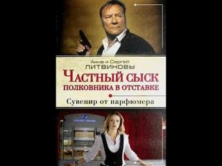 Частный сыск полковника в отставке Фиьм 2 Сувенир от парфюмера Детектив