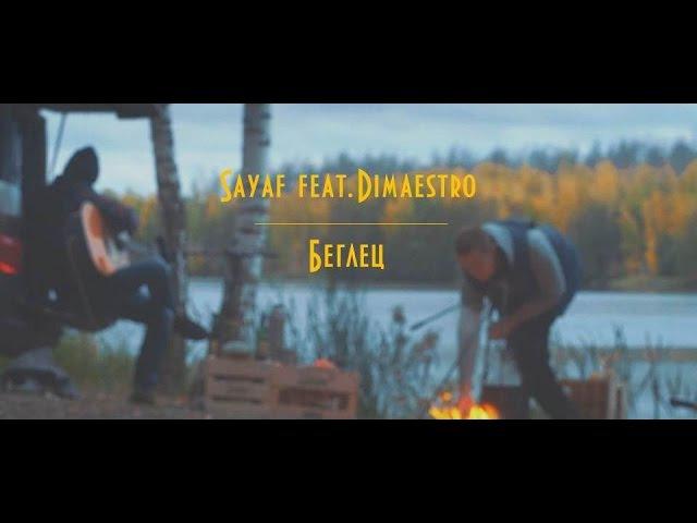 Sayaf feat Dimaestro Беглец Акустический эффект 8