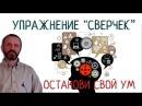 """Остановка ума с помощью упражнения """"Сверчёк"""" (Сергей Данилов)"""