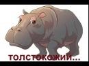 Словообразование для дошкольников: Игра Глупый слонёнок