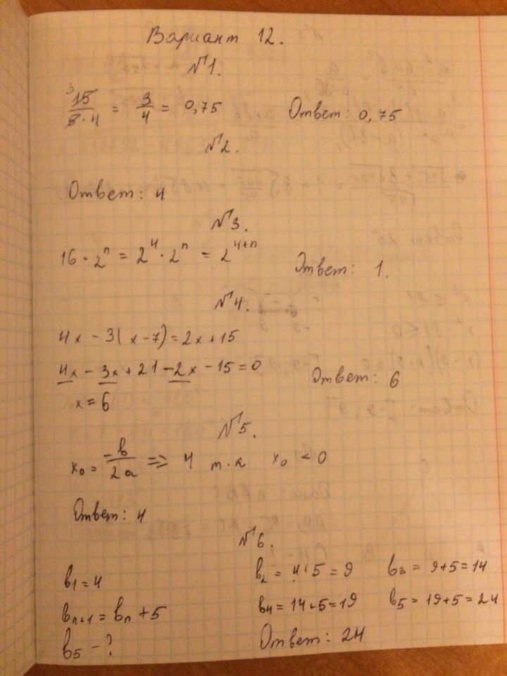 гдз 24 вариант огэ математика