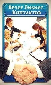 Бизнес контакты