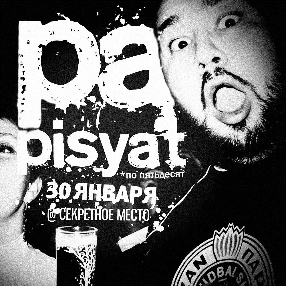 Афиша Владивосток PAPISYAT 2015! 30 ЯНВАРЯ