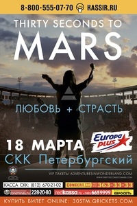 THIRTY SECONDS TO MARS * 18.03 * СКК