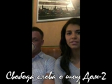Алиана Гобозова и Евгений Руднев в Перископ