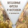 Фотообои  Оренбург - каталог фото низкие цены
