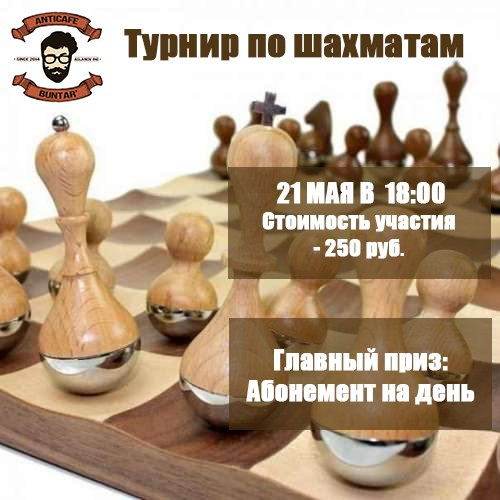 Афиша Пятигорск Шахматный турнир в антикафе BUNTAR'